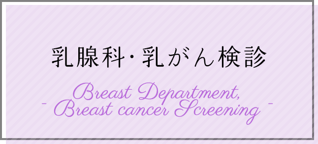 乳がん検診 Breast Cancer Screening