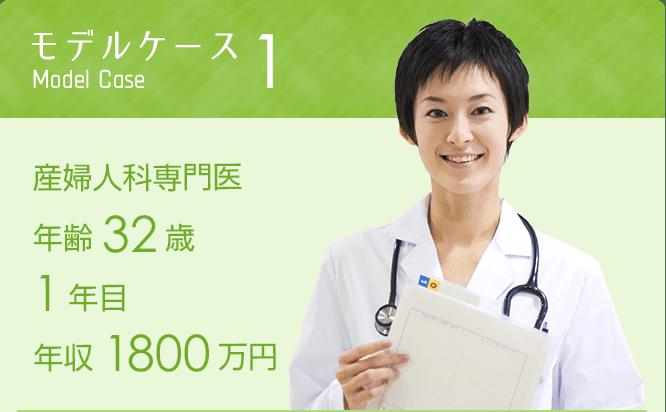 モデルケース1 産婦人科専門医年齢32歳 1年目 年収1800万円※週4日28時間勤務の場合